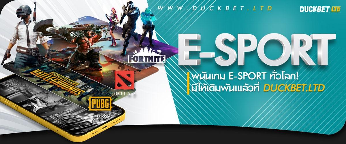 พนันเกม E-SPORTS