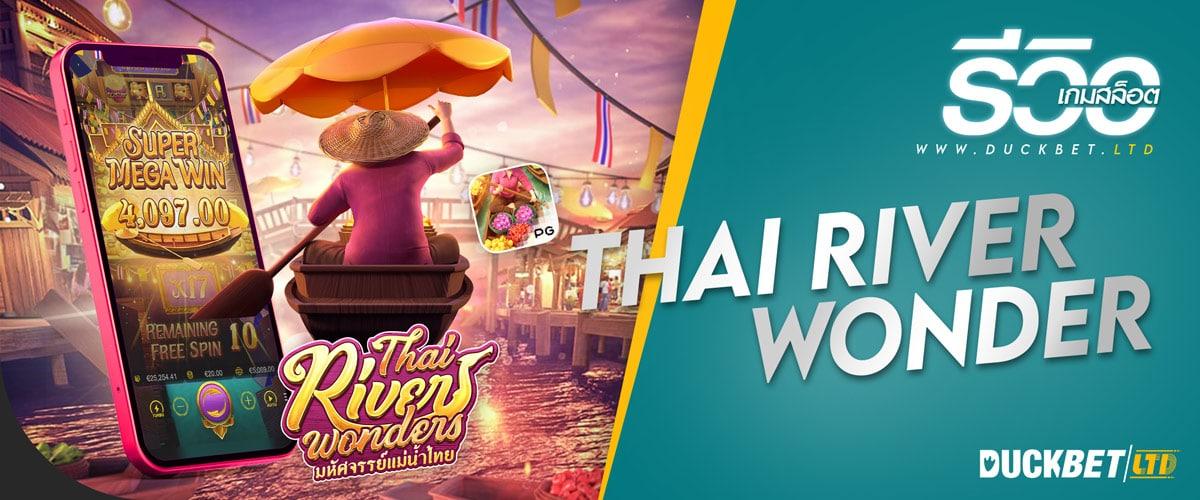 รีวิวสล็อตตลาดน้ำไทย